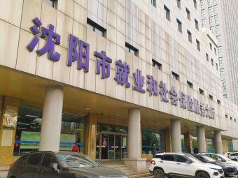 沈阳市就业和社会保险服务大厅
