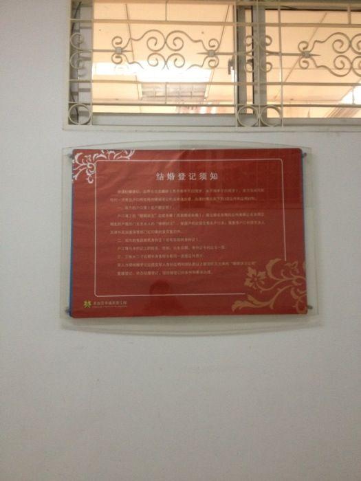 北京市丰台区婚姻登记处