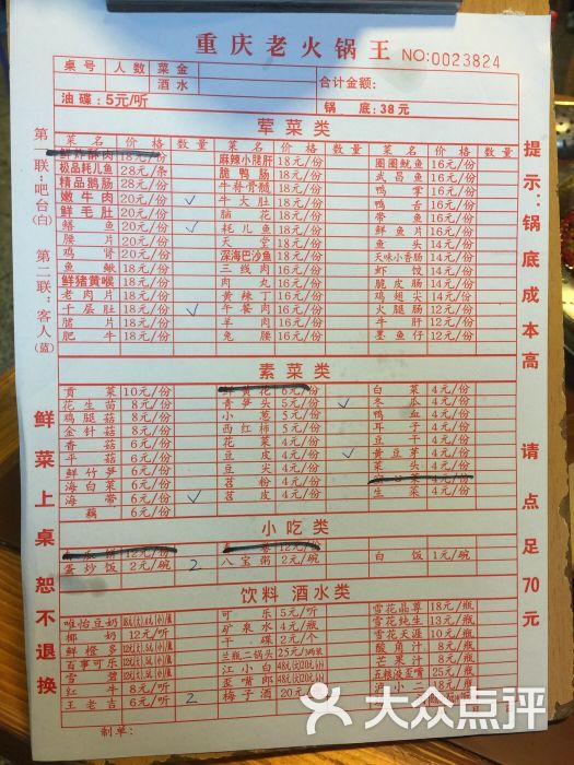 重庆老火锅王(西安北路店)菜单图片 - 第2张