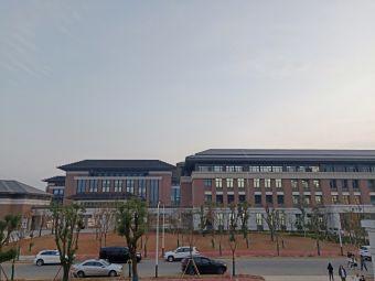 江苏第二师范学院(溧水校区)