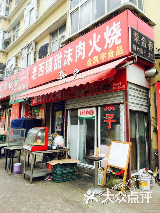 老西镇甜沫肉火烧-图片-青岛美食-大众点评网