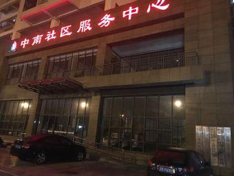 中南社区服务中心