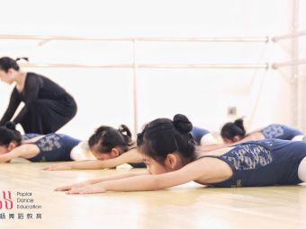 白杨舞蹈教育(新会校区)