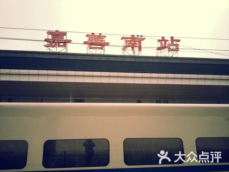 嘉善南站-图片-嘉善县生活服务