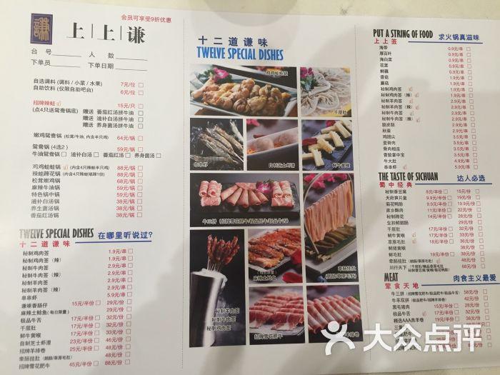 上上谦串串香火锅(虹口龙之梦店)菜单图片 - 第28762张