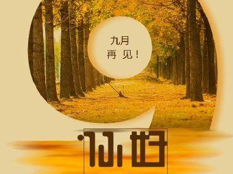 快乐语言(北郭分校)