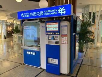 携程外币兑换(美罗城取钞点)