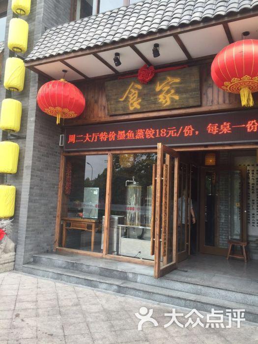 食家小馆海蒸饺-门头-环境-门头图片-青岛美食-大众