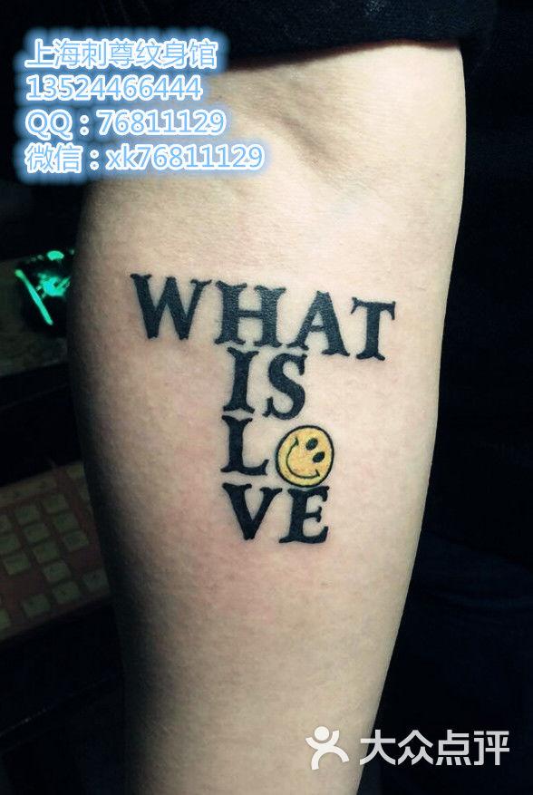 刺尊纹身-英文字体加笑脸纹身图片-上海丽人-大众点评图片