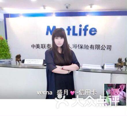 中美联泰大都会人寿保险有限公司(辽宁分公司