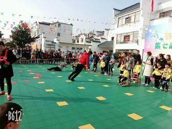 九华新区中心幼儿园