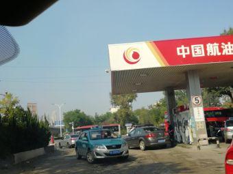 中國航油加油站