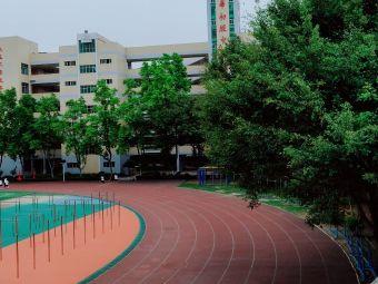 东华高级中学