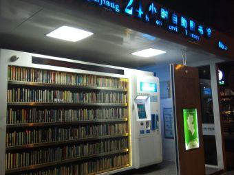 晋江市24小时自助图书馆