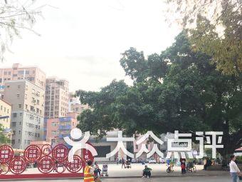 田寮文化广场