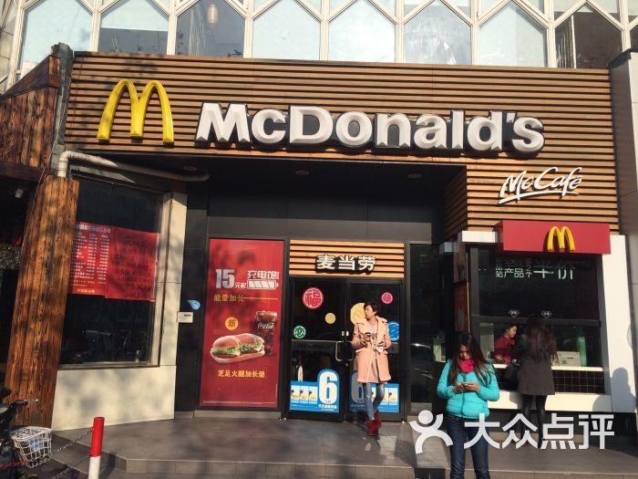 麦当劳(曲阳店)图片 - 第68张