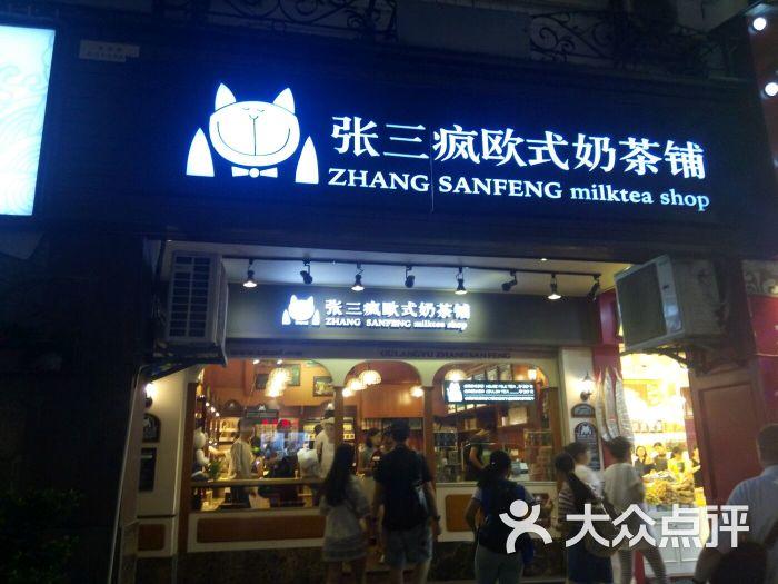 张三疯欧式奶茶铺(中山路店)-图片-厦门美食-大众