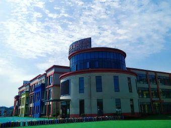 宜兴市张诸红黄蓝幼儿园