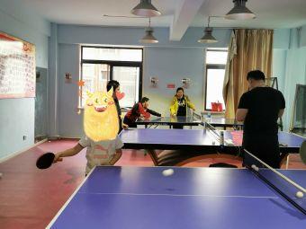 成龙乒乓球俱乐部(歧一分校)