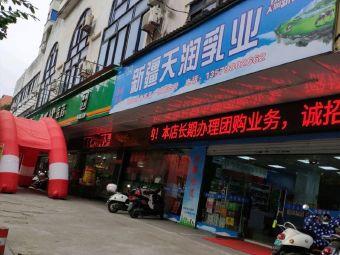 新疆天润乳业