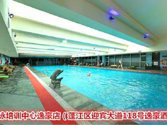 江海区游泳协会培训基地