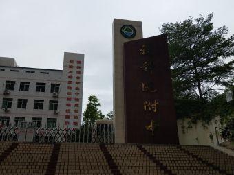 福田区教科院附中