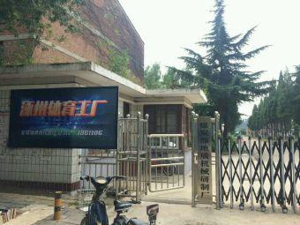 涿州体育工厂-5人制足球场