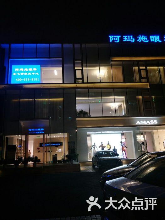 阿玛施眼科-图片-北京医疗健康-大众点评网