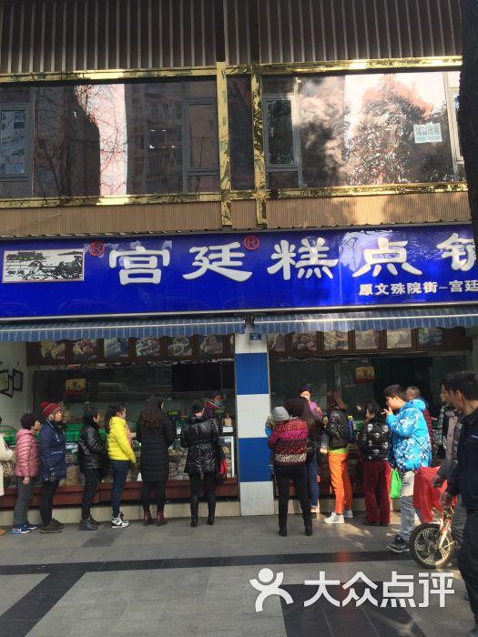 宫廷糕点铺(大慈寺店)的点评图片