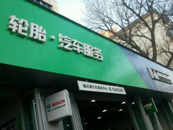 兴广达汽车服务中心(铁东店)
