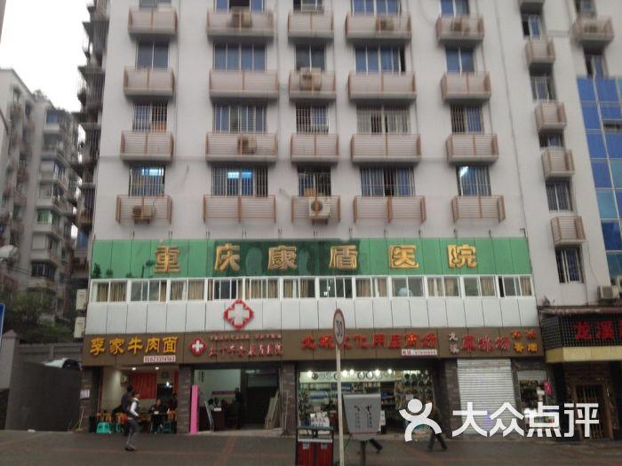 红十字会康盾医院 重庆红十字康盾医院图片 重庆医疗健康