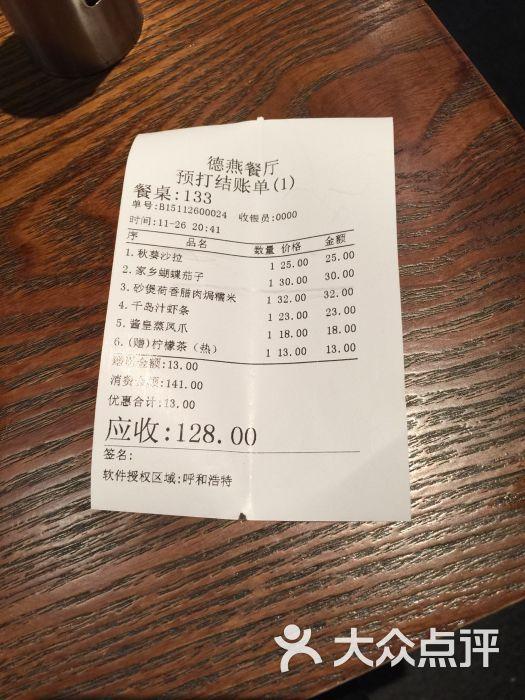 德燕餐厅结账单图片 - 第4张