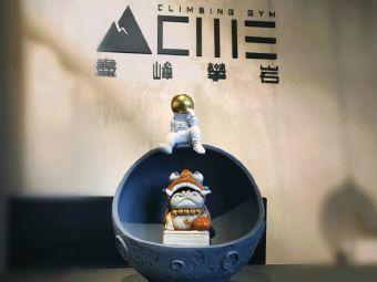 尽峰攀岩 Acme Climbing(嘉定馆)