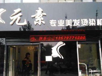 元素专业美发烫染机构(彩虹店)