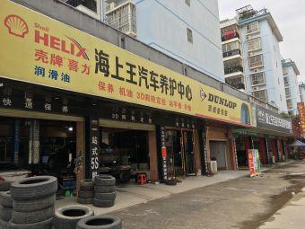 海上王一站式汽车服务中心(二分店)