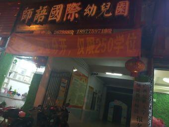 师语国际幼儿园
