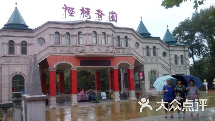 怪楼奇园-图片-秦皇岛周边游-大众点评网