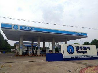 港华燃气CNG加气站