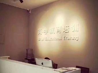 简学教育培训学校