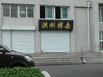 洪刚搏击(惠丰园店)