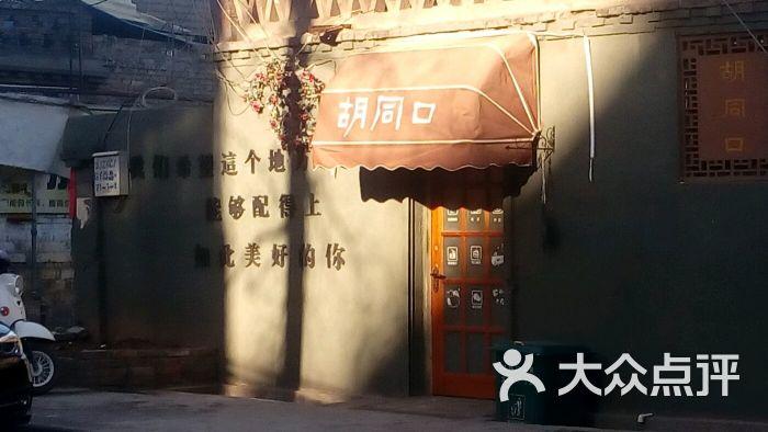 胡同口-图片-焦作美食美食各地中国知名图片