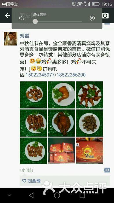 聚香斋(丰年村店)-图片-天津美食-大众点评网