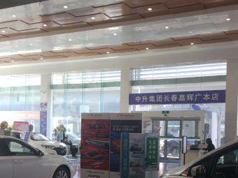 广汽本田汽车嘉辉特约销售服务店