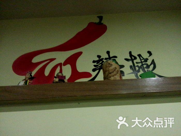 红美食济南点评(山大大众店)-团购-珠海图片-大美食北路料理韩国网辣椒图片