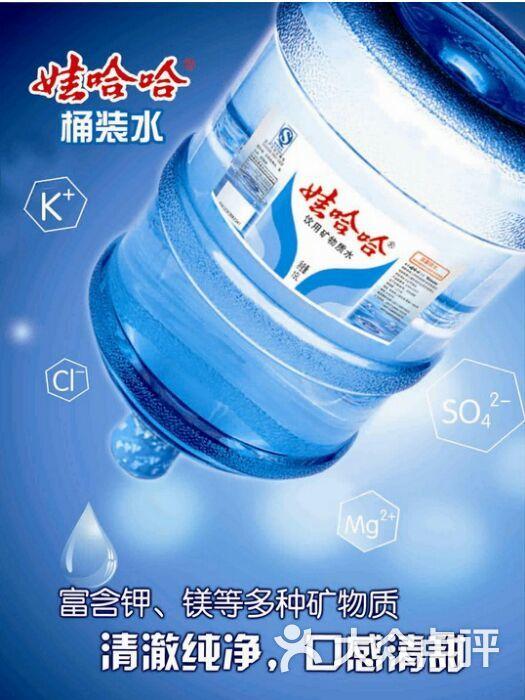 郑州管城区娃哈哈桶装水送水