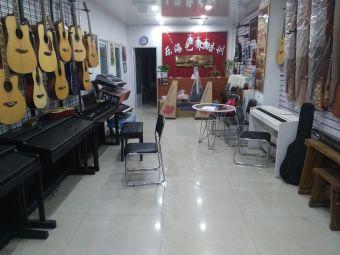 乐海艺术培训中心