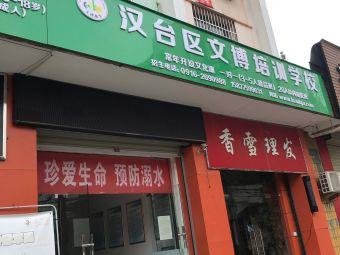 文博培训学校