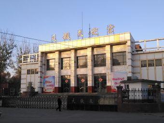天铁文化宫