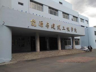 哈尔滨商业大学能源与建筑工程学院