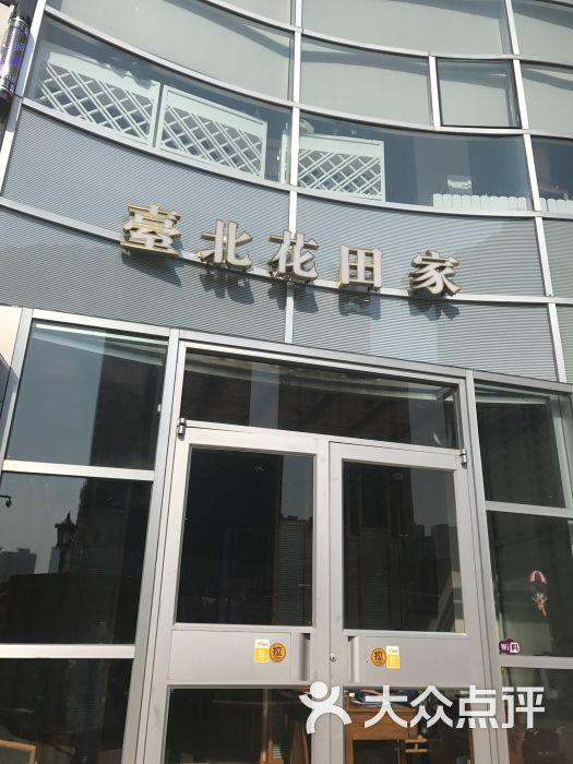 花田家(漳州路店)-图片-青岛美食-大众点评网